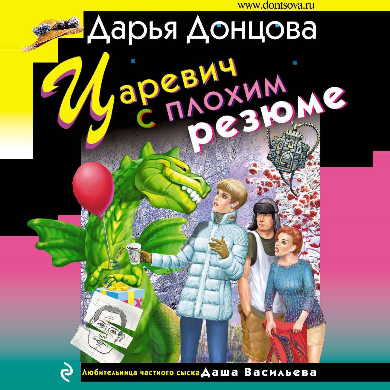 Купить книгу Царевич с плохим резюме, автора Дарьи Донцовой