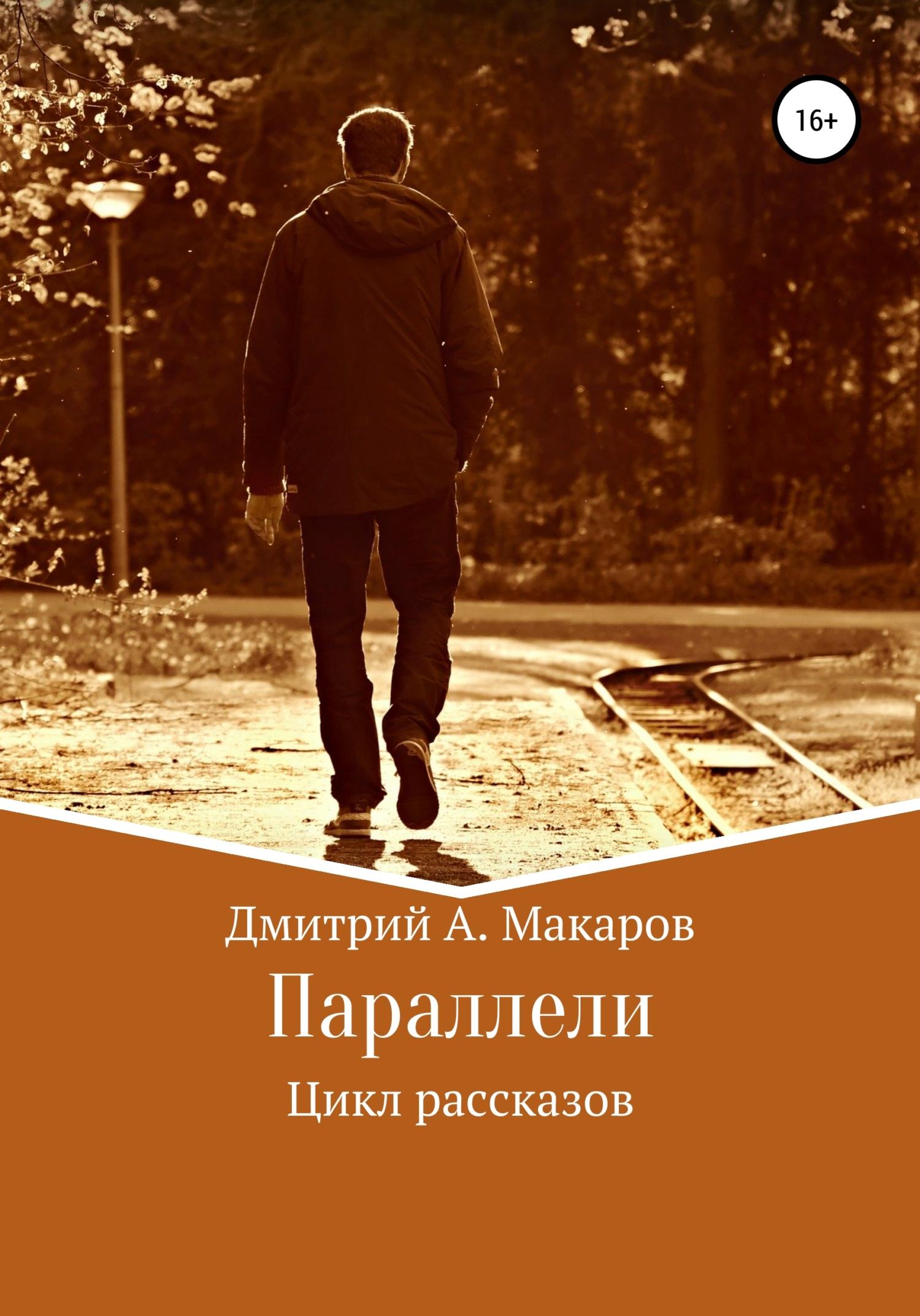 Купить книгу Параллели. Цикл рассказов, автора Дмитрия А. Макарова