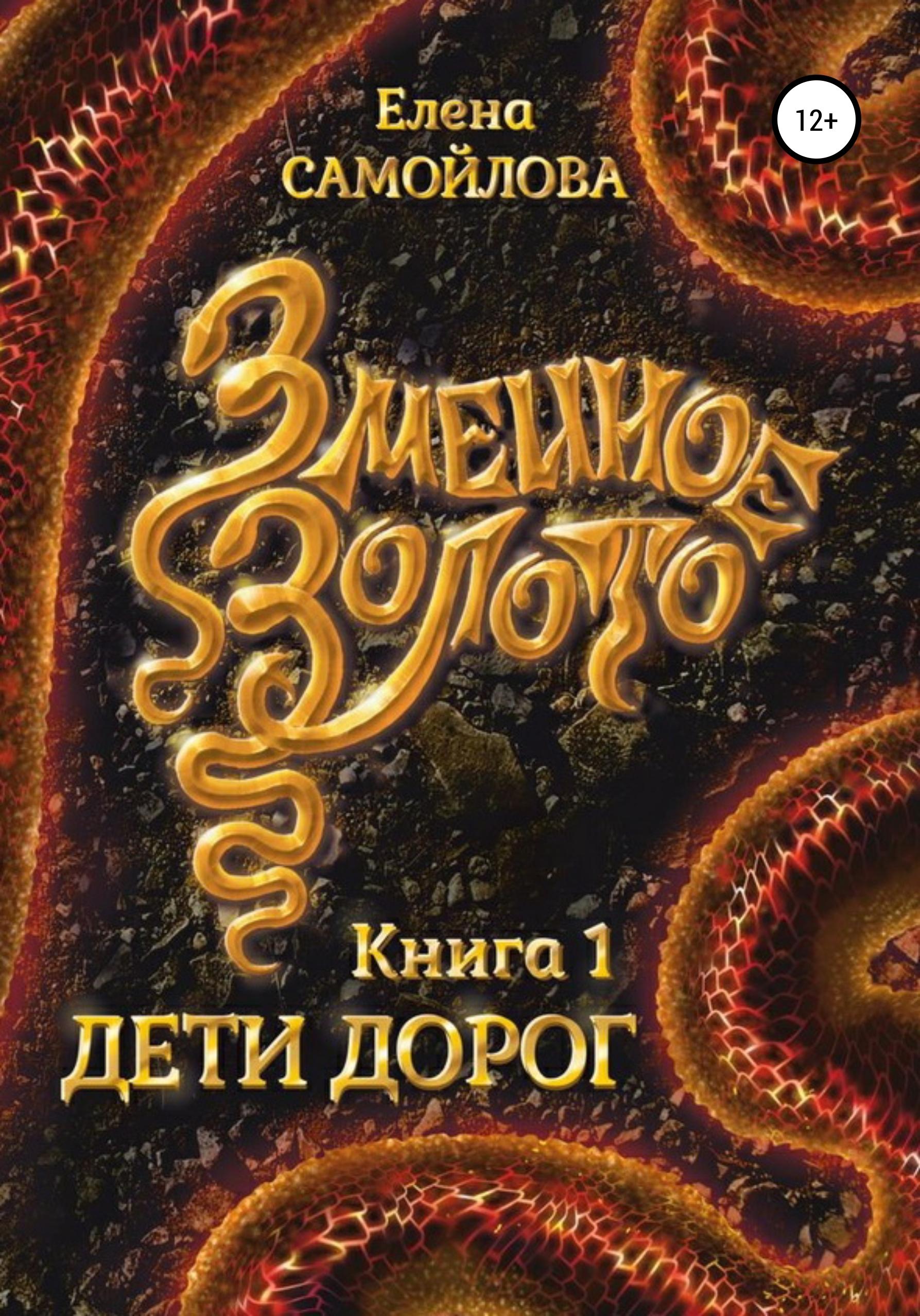 Купить книгу Змеиное золото. Дети дорог, автора Елены Самойловой