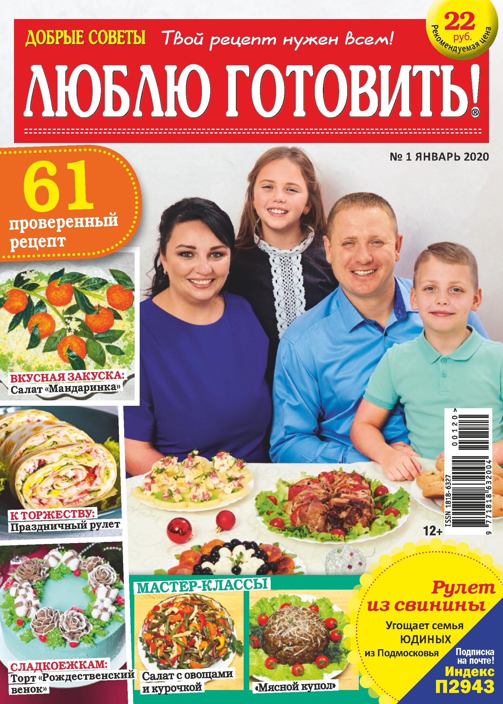Купить книгу Добрые советы. Люблю готовить! №01/2020, автора