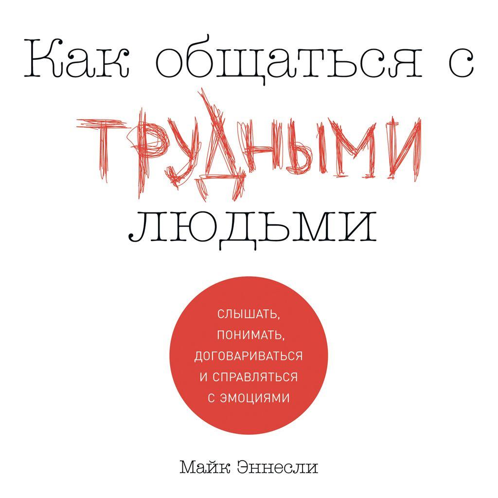 Купить книгу Как общаться с трудными людьми, автора Майка Эннесли