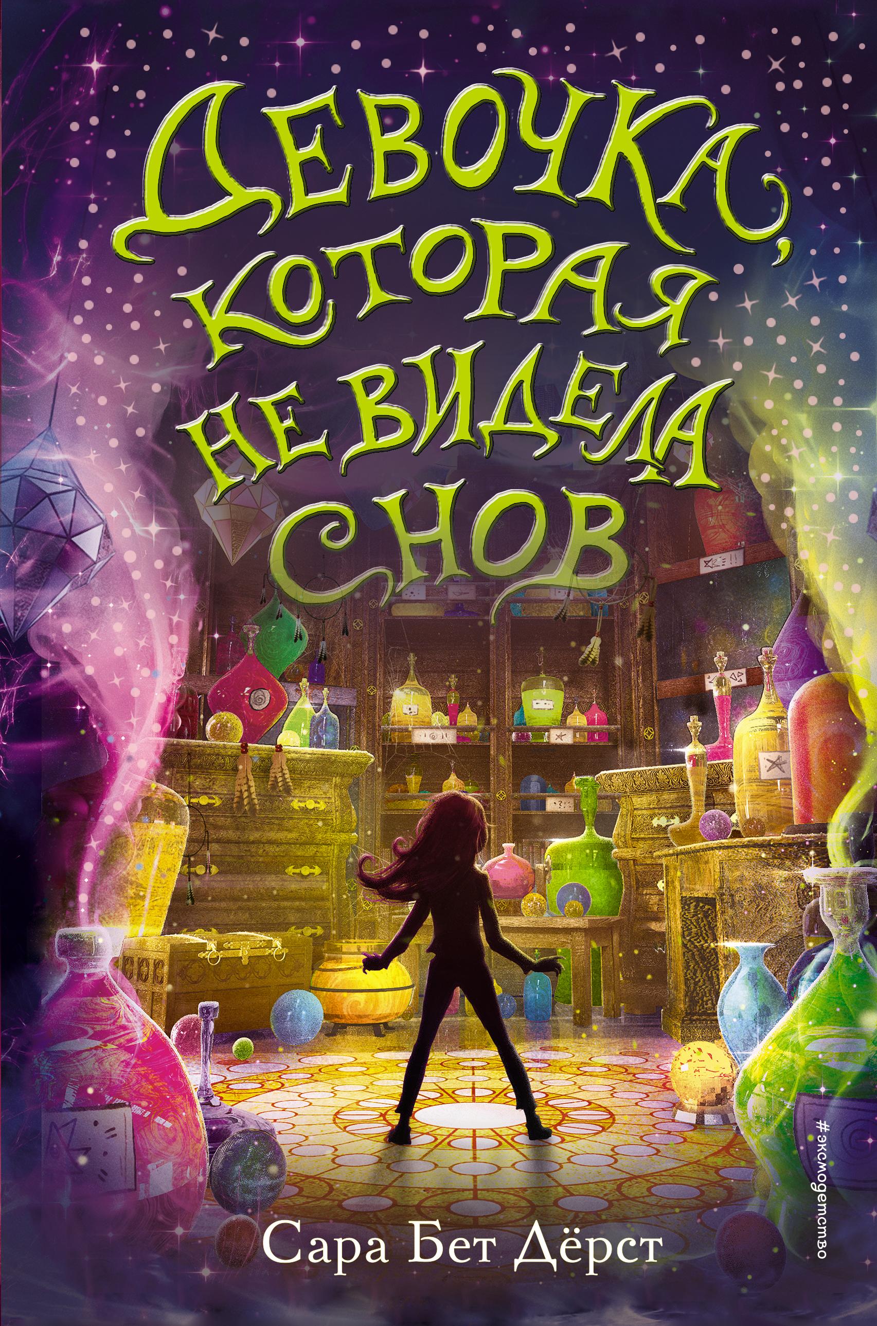 Купить книгу Девочка, которая не видела снов, автора Сары Бет Дёрст