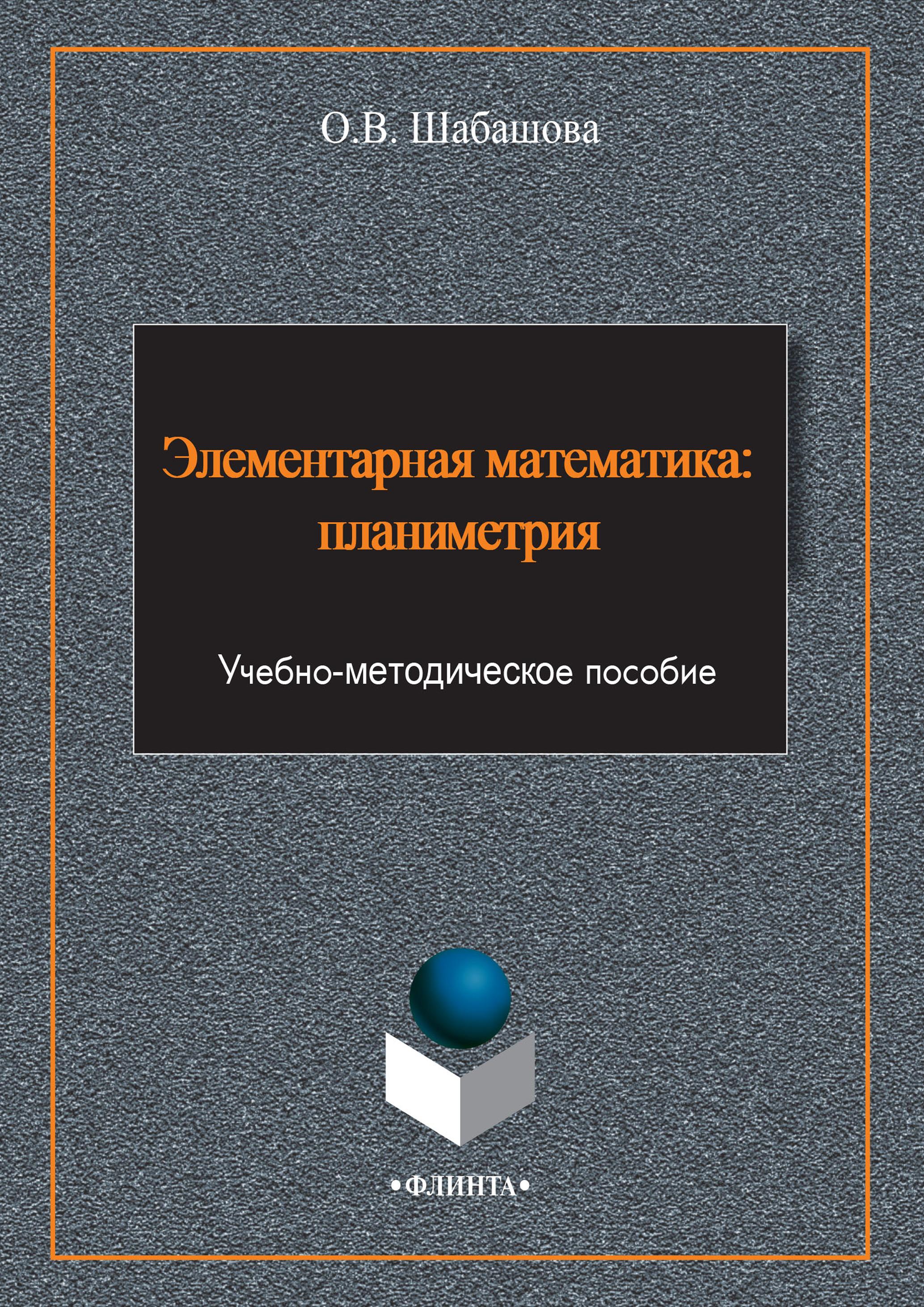 Купить книгу Элементарная математика: планиметрия, автора О. В. Шабашовой