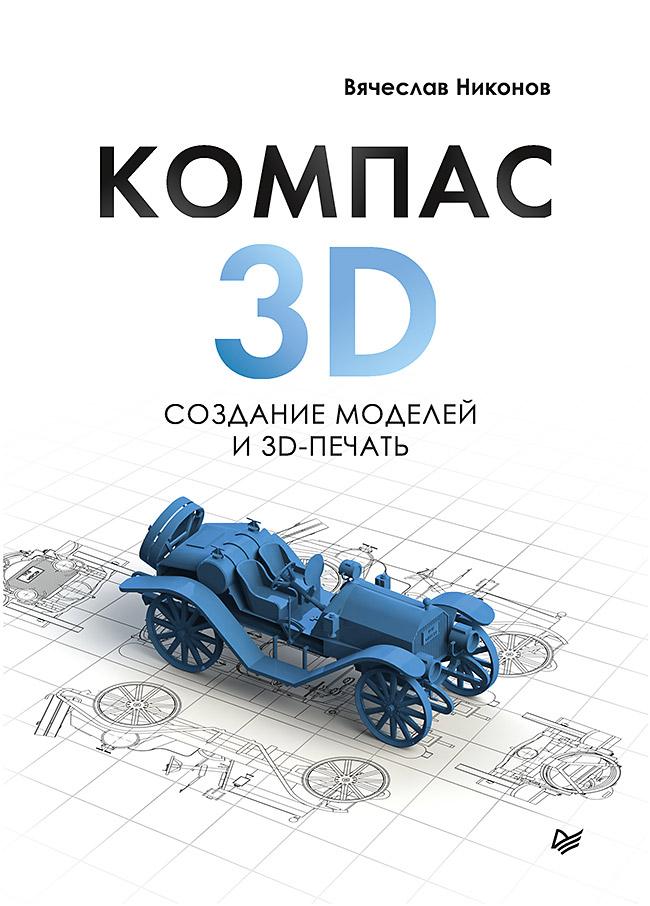 Купить книгу КОМПАС-3D: создание моделей и 3D-печать, автора