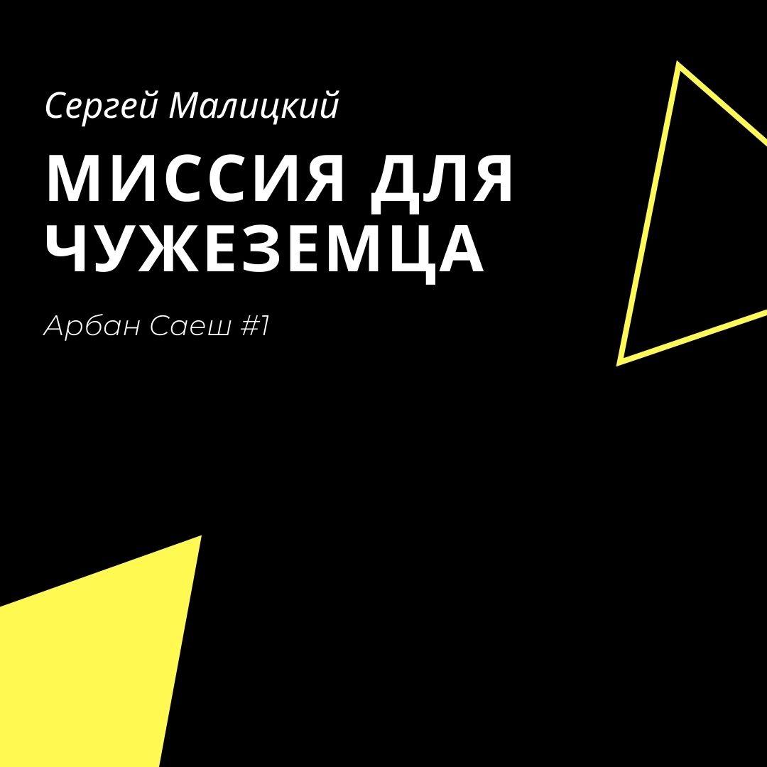 Купить книгу Миссия для чужеземца, автора Сергея Малицкого