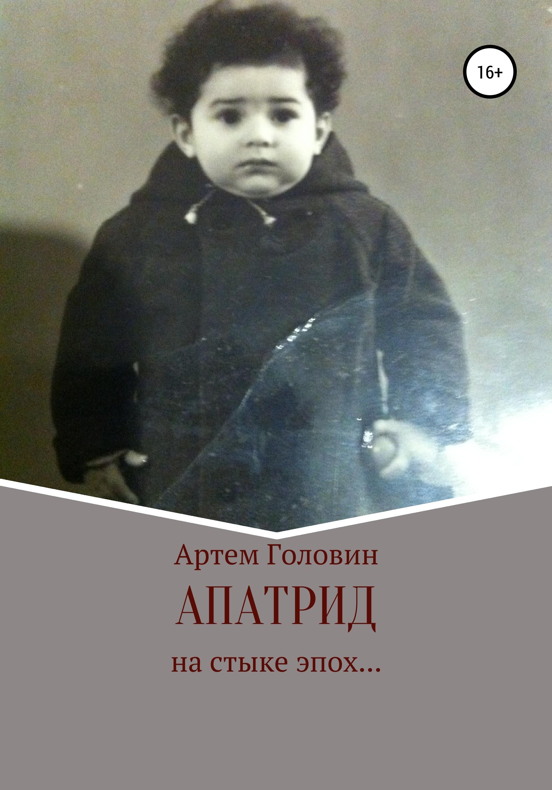 Купить книгу АПАТРИД, автора Артема Головина