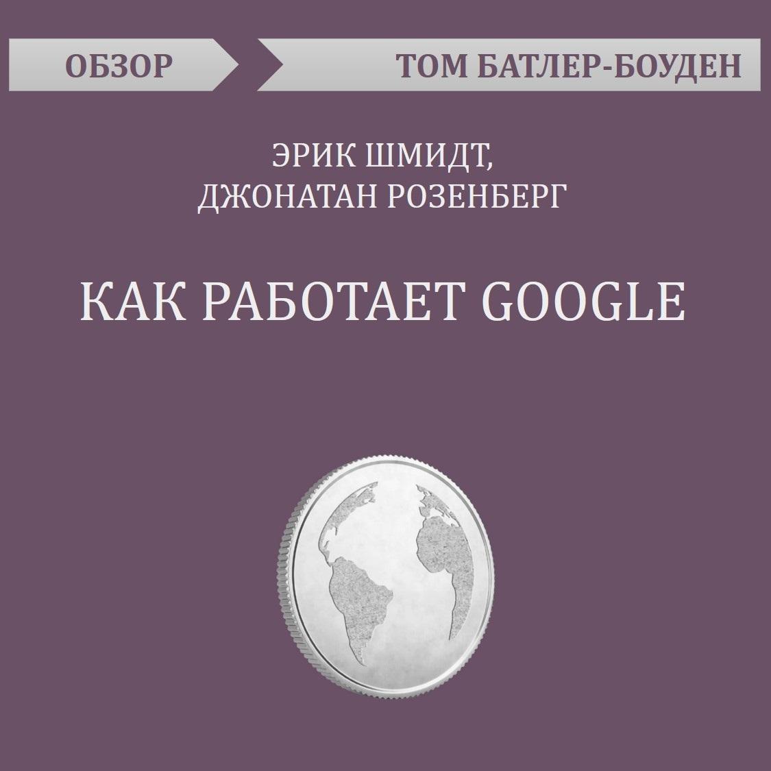 Купить книгу Как работает Google. Эрик Шмидт, Джонатан Розенберг (обзор), автора Тома Батлера-Боудона