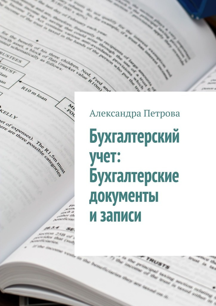 Бухгалтерский учет: Бухгалтерские документы изаписи