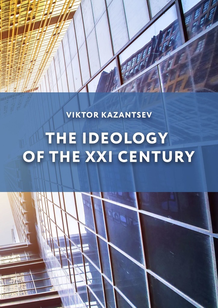 The Ideology of the XXI Century