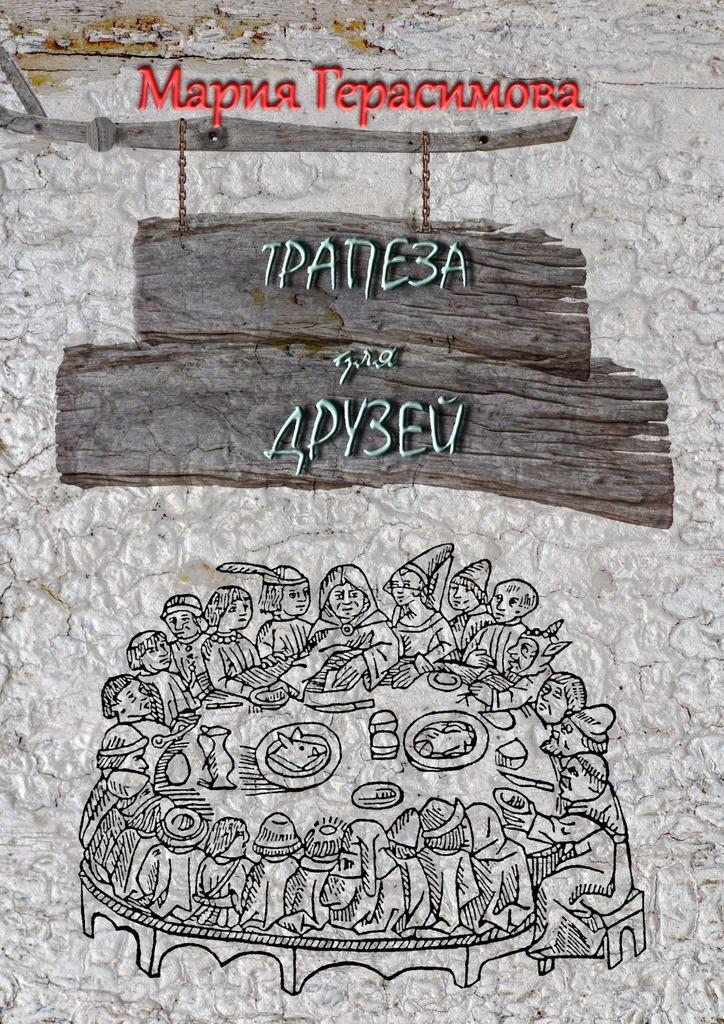Купить книгу Трапеза для друзей, автора Марии Герасимовой