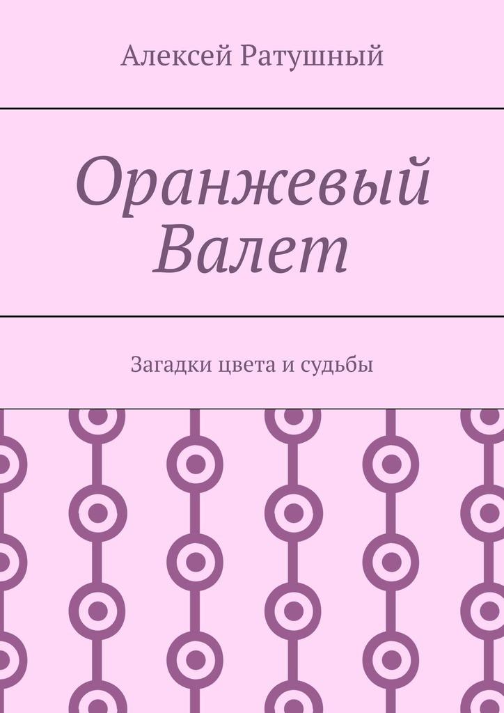 Купить книгу Оранжевый Валет. Загадки цвета исудьбы, автора Алексея Алексеевича Ратушного