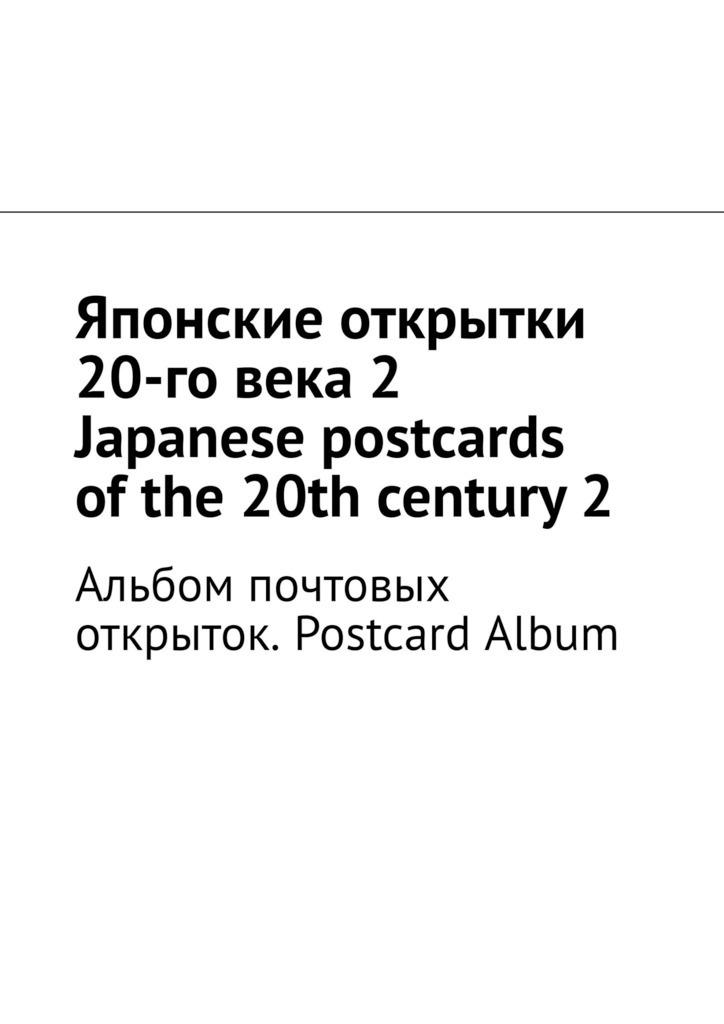 Японские открытки 20-го века– 2. Japanese postcards ofthe 20th century–2. Альбом почтовых открыток. Postcard Album