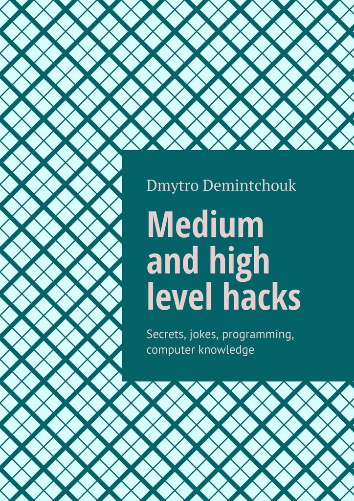 Medium and high level hacks. Secrets, jokes, programming, computer knowledge
