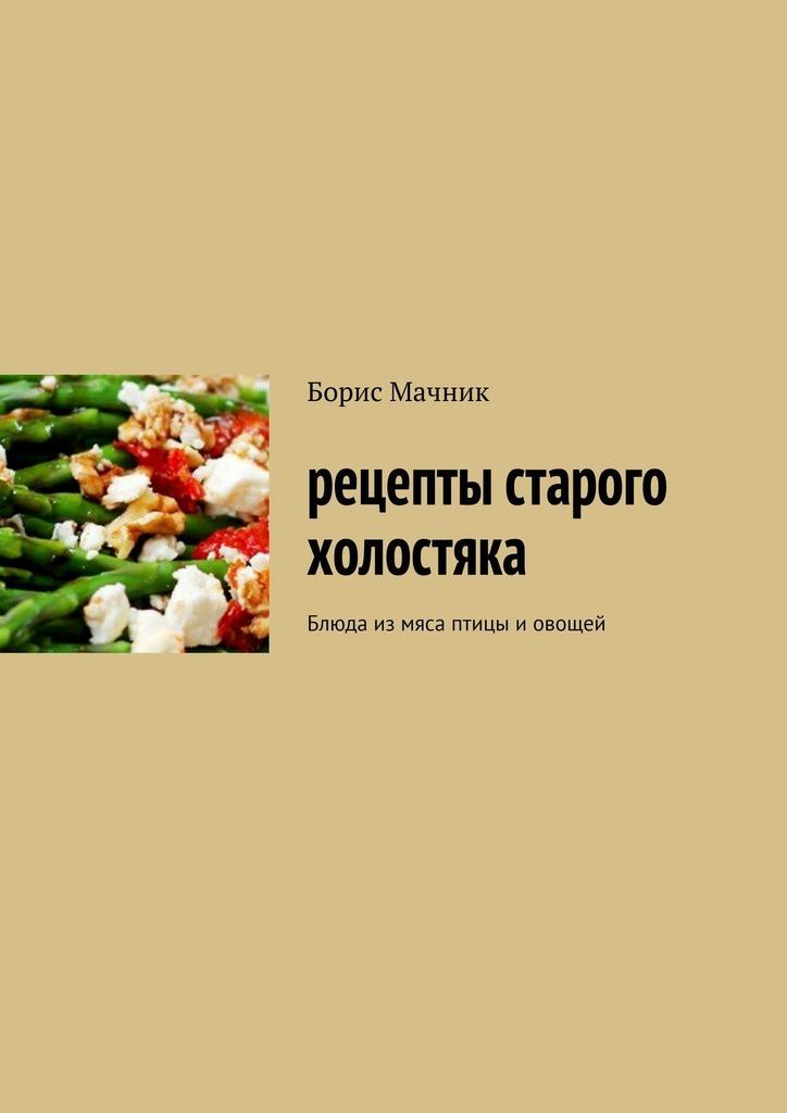 Купить книгу Рецепты старого холостяка. Блюда измяса птицы иовощей, автора Галины Эдуардовны Дудукаловой