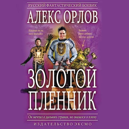 Купить книгу Золотой пленник, автора Алекса Орлова
