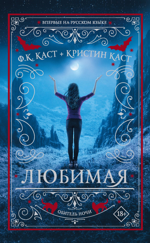 Купить книгу Любимая, автора Ф. К. Каста