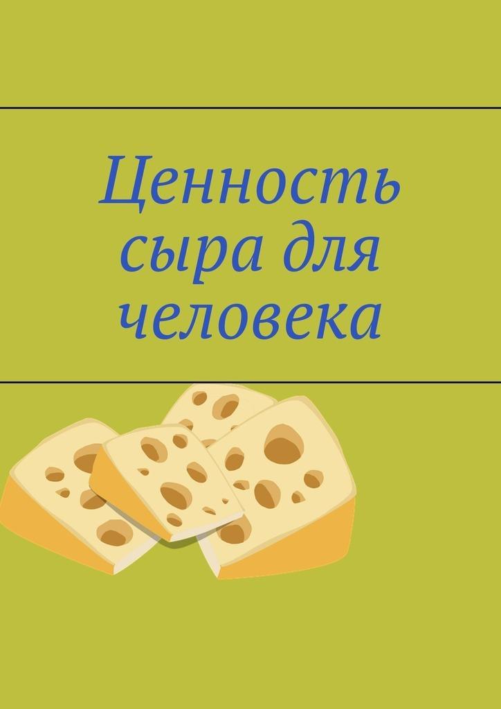 Купить книгу Ценность сыра для человека, автора Владимира Анатольевича Кимпеля