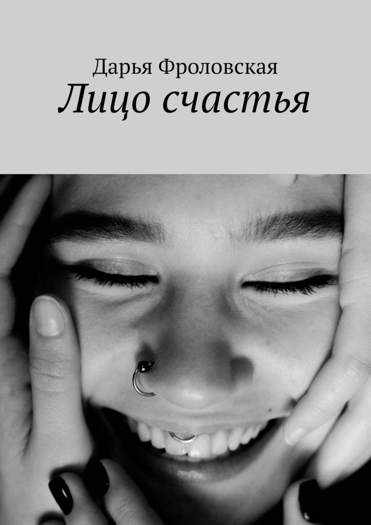Купить книгу Лицо счастья, автора Дарьи Фроловской