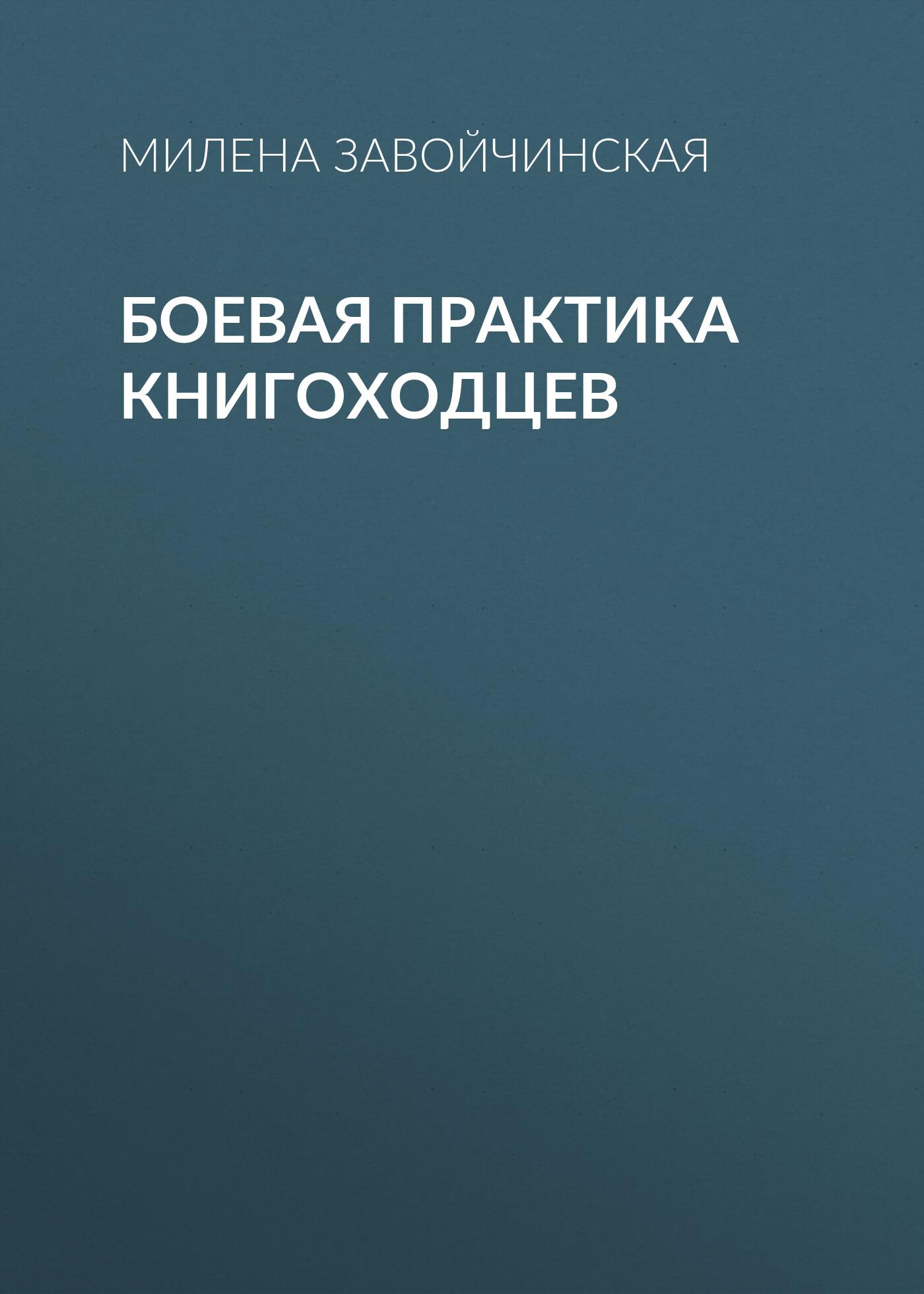 Купить книгу Боевая практика книгоходцев, автора Милены Завойчинской