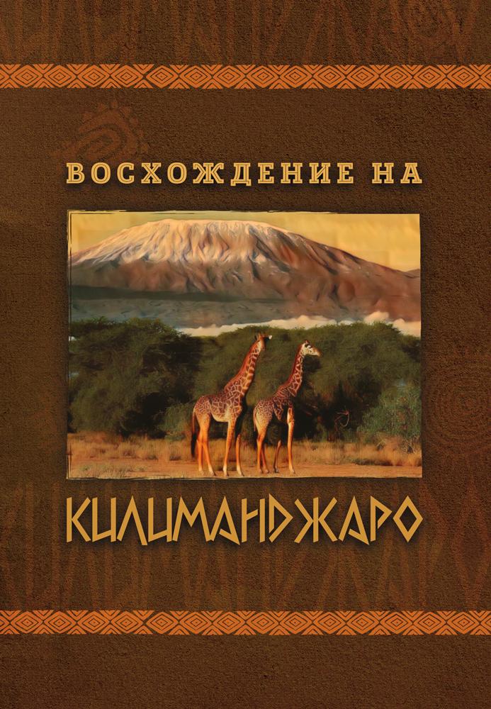 Купить книгу Восхождение на Килиманджаро, автора Е. Ю. Павлова