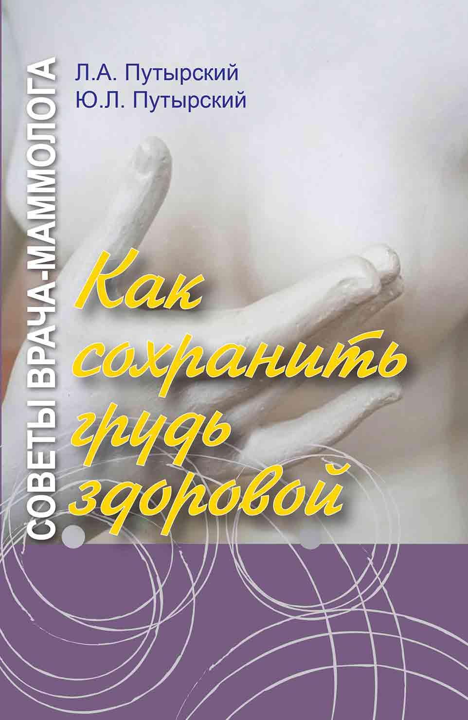 Советы врача-маммолога. Как сохранить грудь здоровой