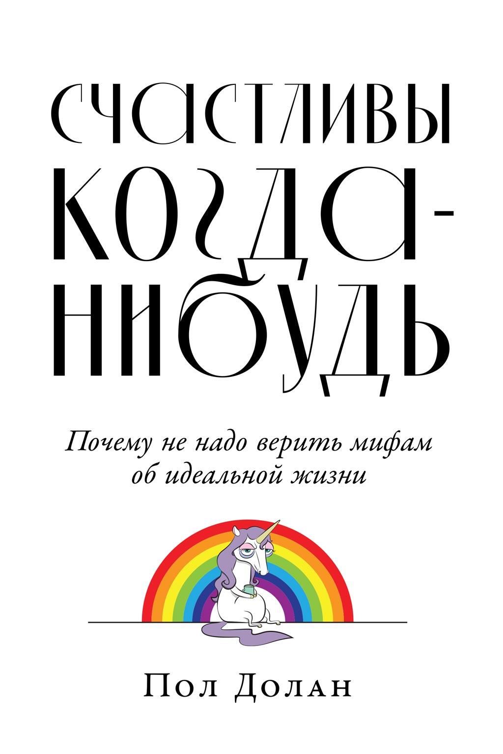 Купить книгу Счастливы когда-нибудь, автора Пола Долана