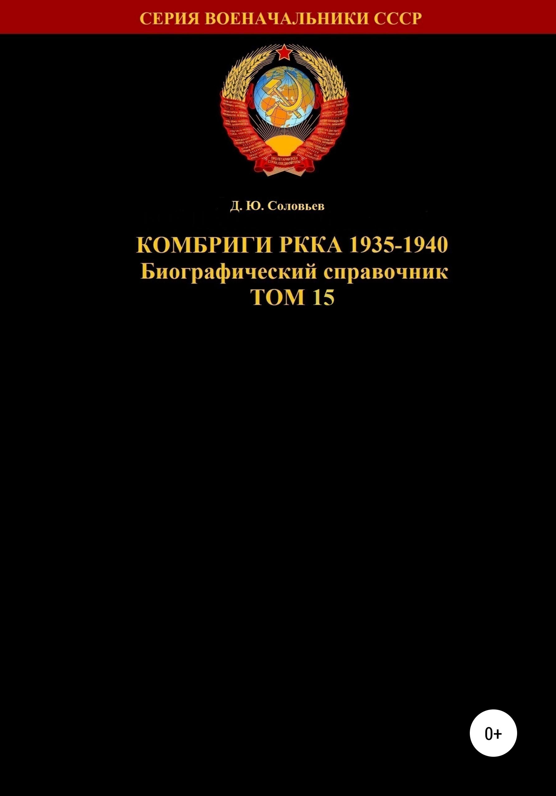 Комбриги РККА 1935-1940. Том 15