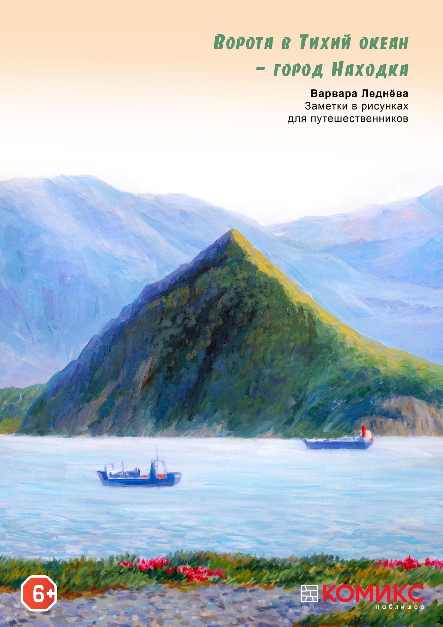 Купить книгу Ворота в Тихий океан – город Находка, автора Варвары Леднёвой