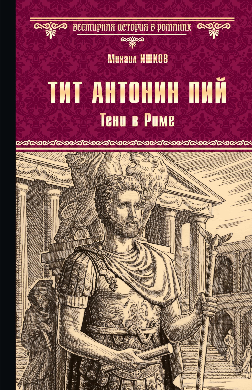 Тит Антонин Пий. Тени в Риме