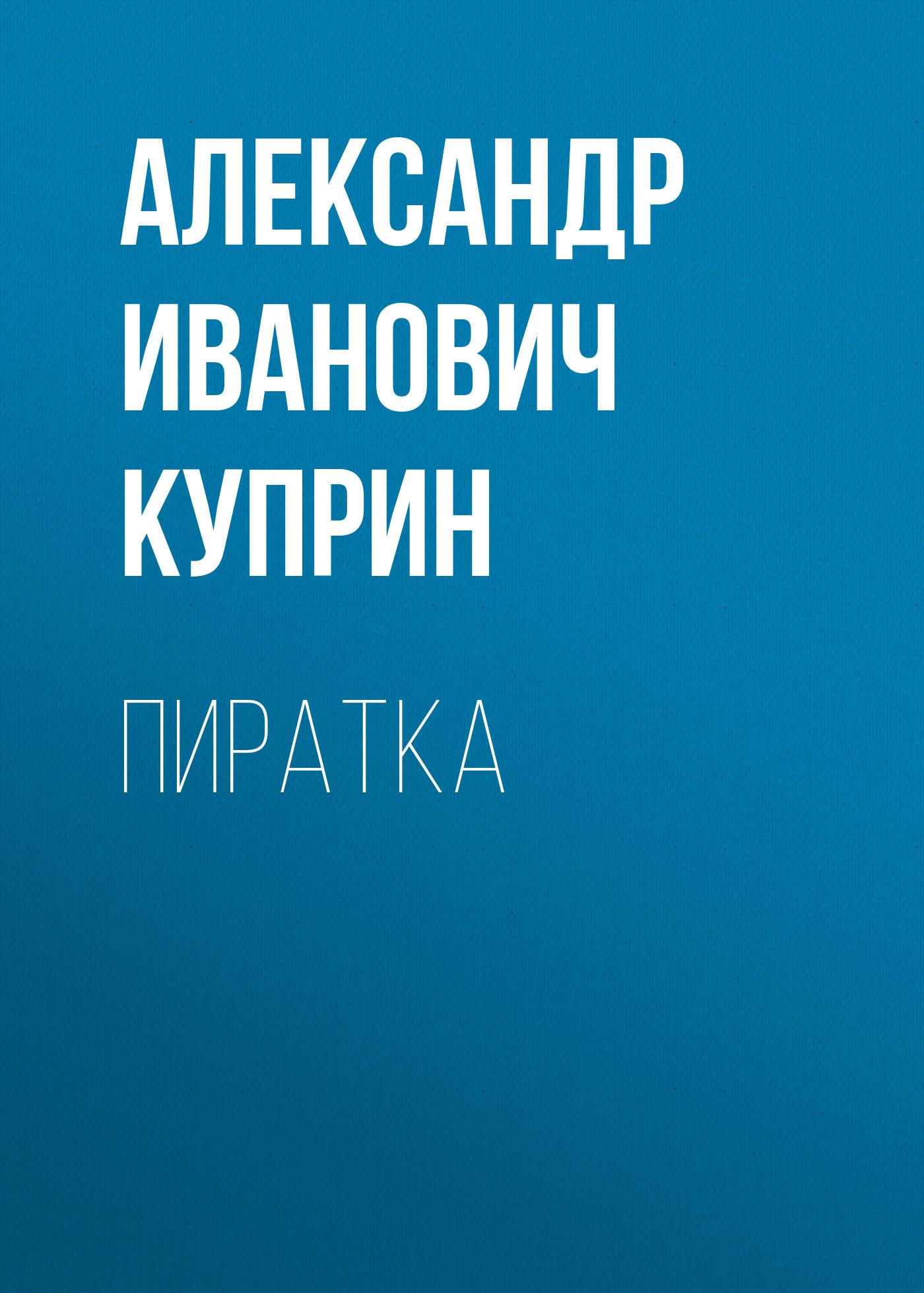 Купить книгу Пиратка, автора А. И. Куприна
