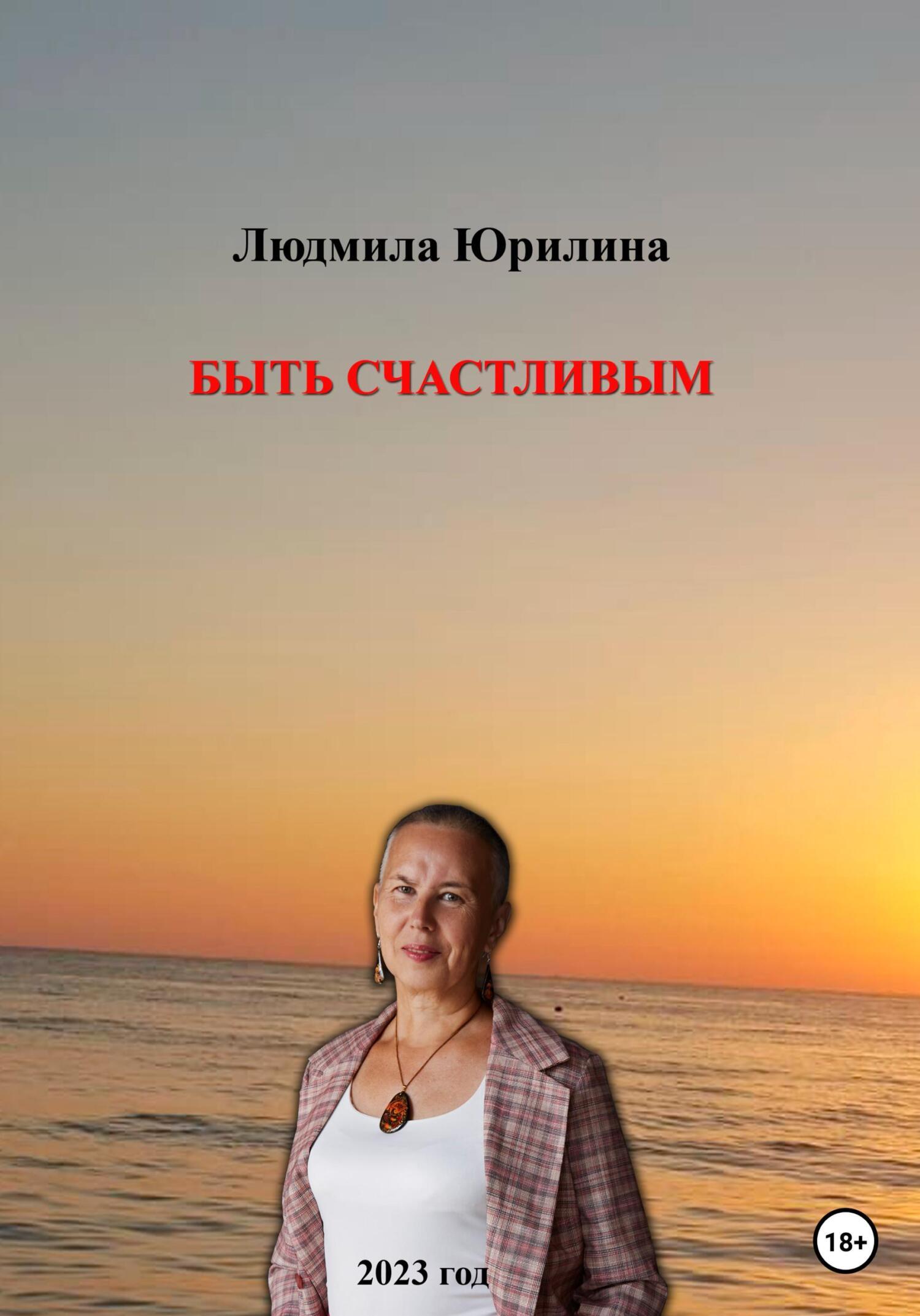 Купить книгу Быть счастливым, автора Людмилы Владимировны Юрилиной