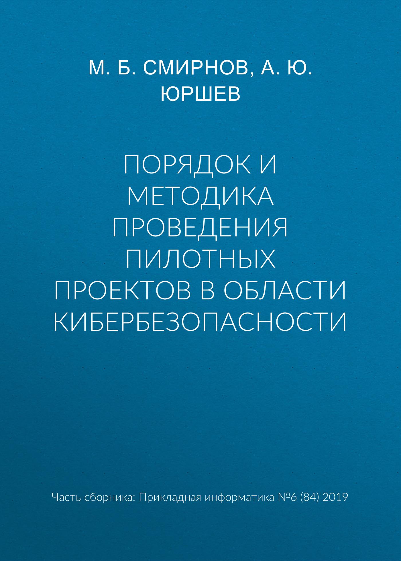 Купить книгу Порядок и методика проведения пилотных проектов в области кибербезопасности, автора М. Б. Смирнова