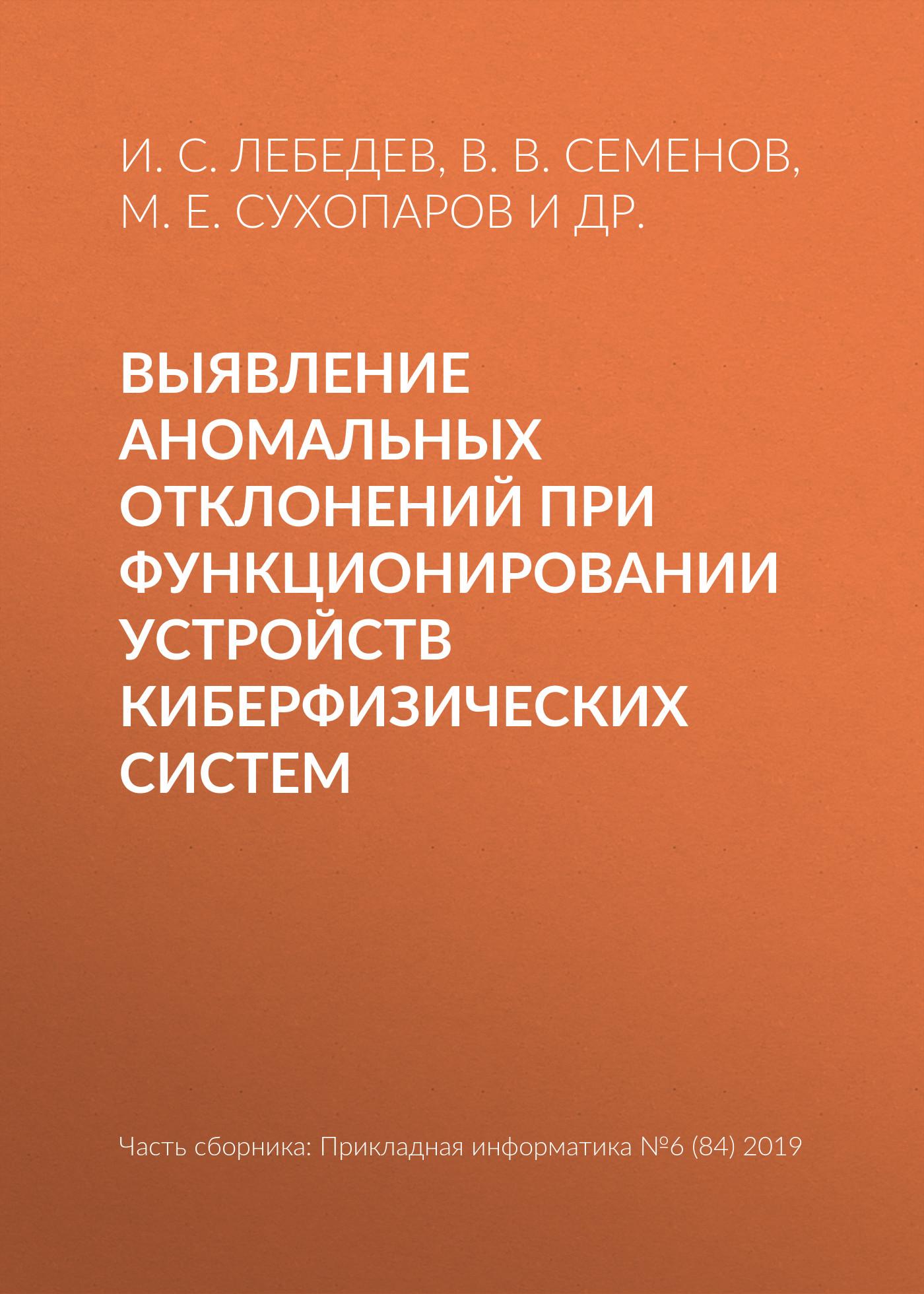 Купить книгу Выявление аномальных отклонений при функционировании устройств киберфизических систем, автора К. И. Салахутдиновой