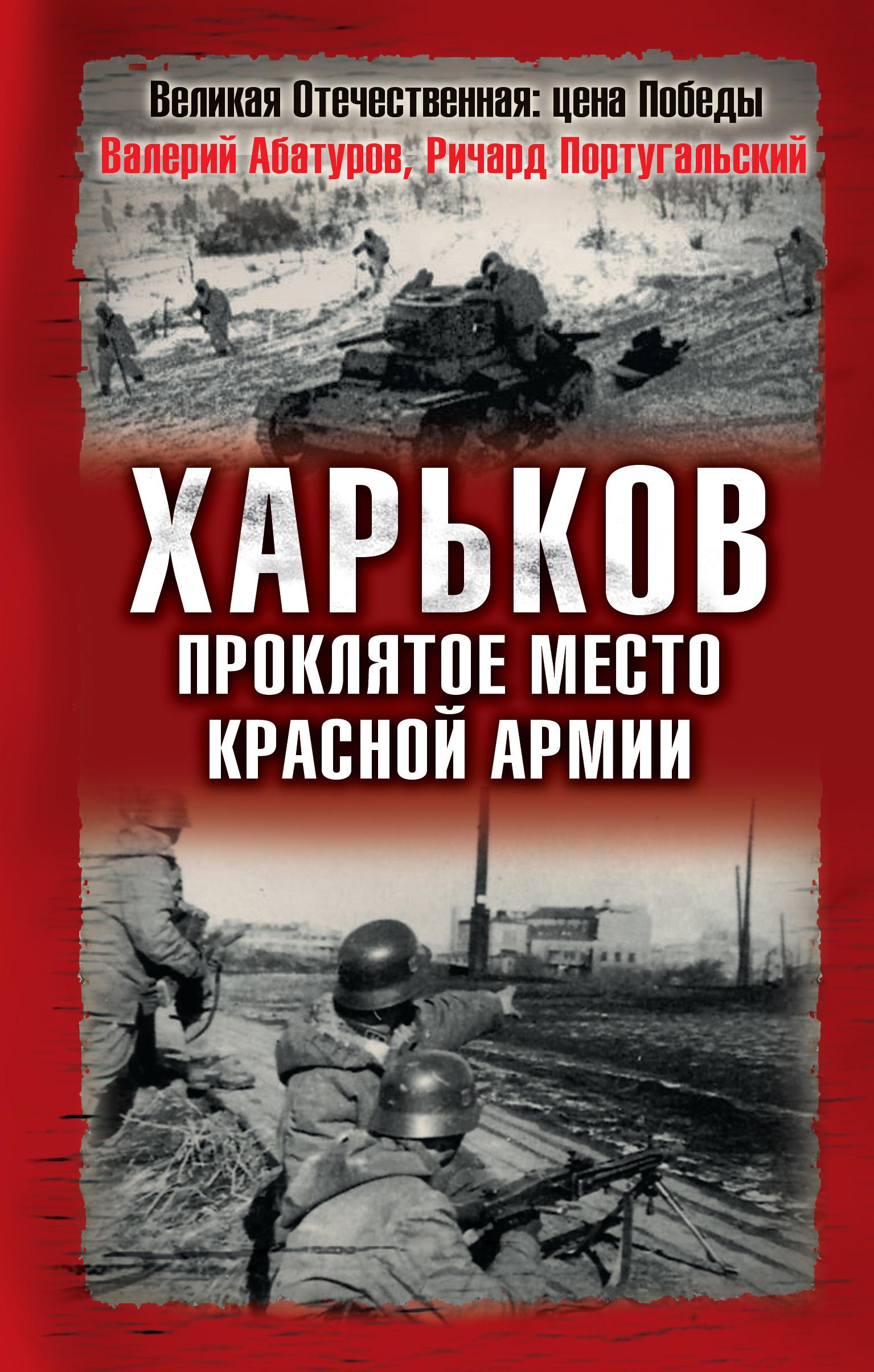 Ричард Португальский, Валерий Абатуров - Харьков – проклятое место Красной Армии
