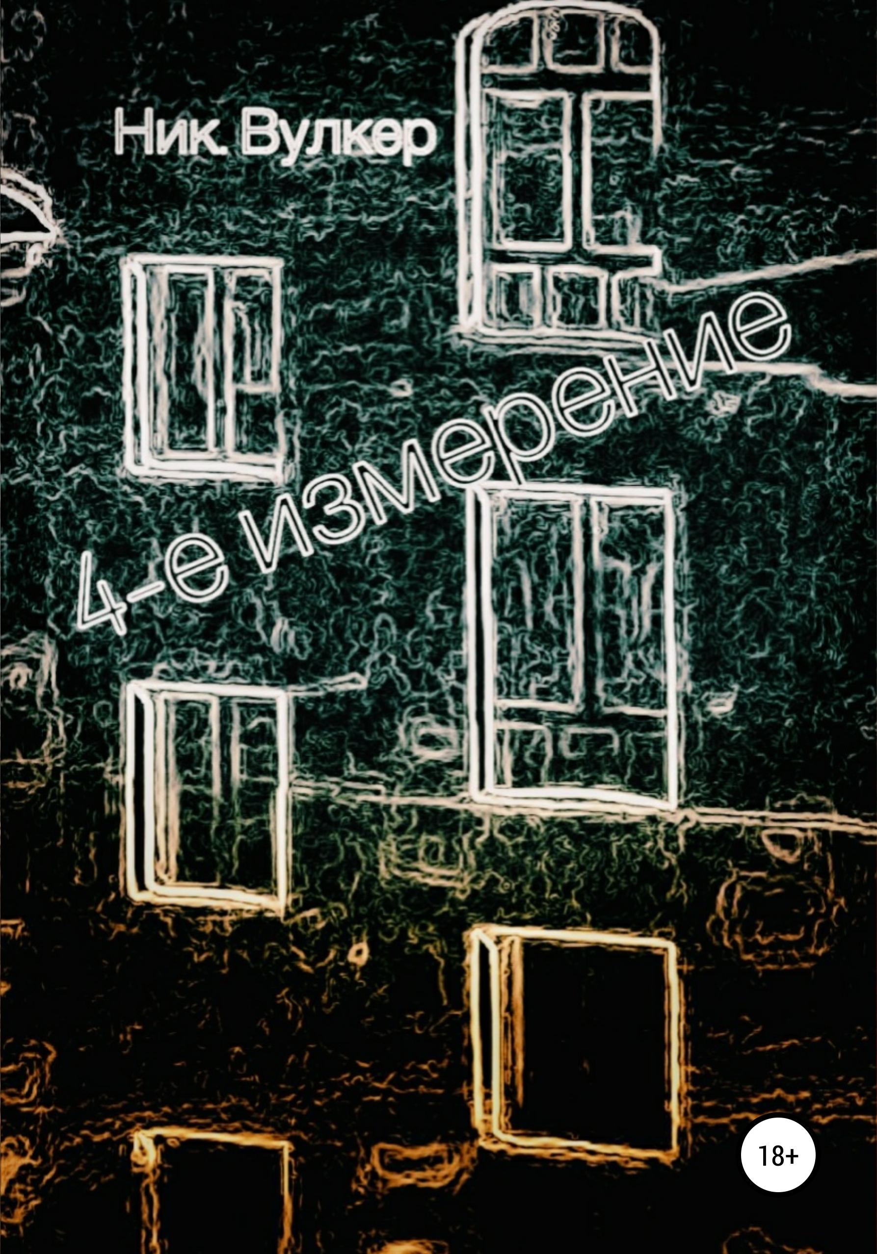 Купить книгу Фантомы Карла, автора Ивана Амбердина