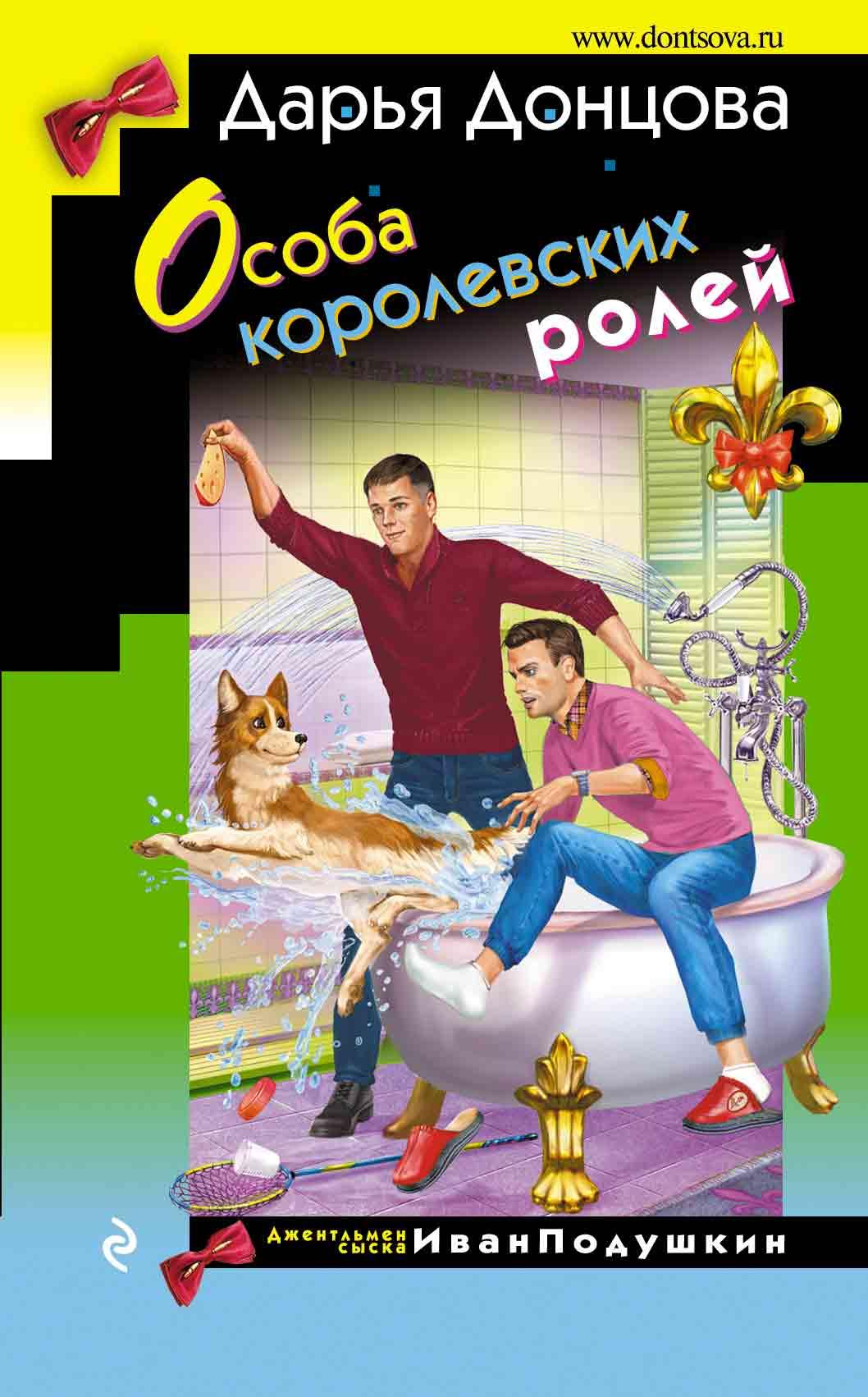 Купить книгу Особа королевских ролей, автора Дарьи Донцовой
