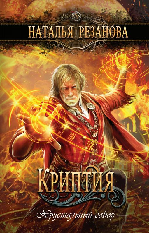 Купить книгу Криптия, автора Натальи Резановой