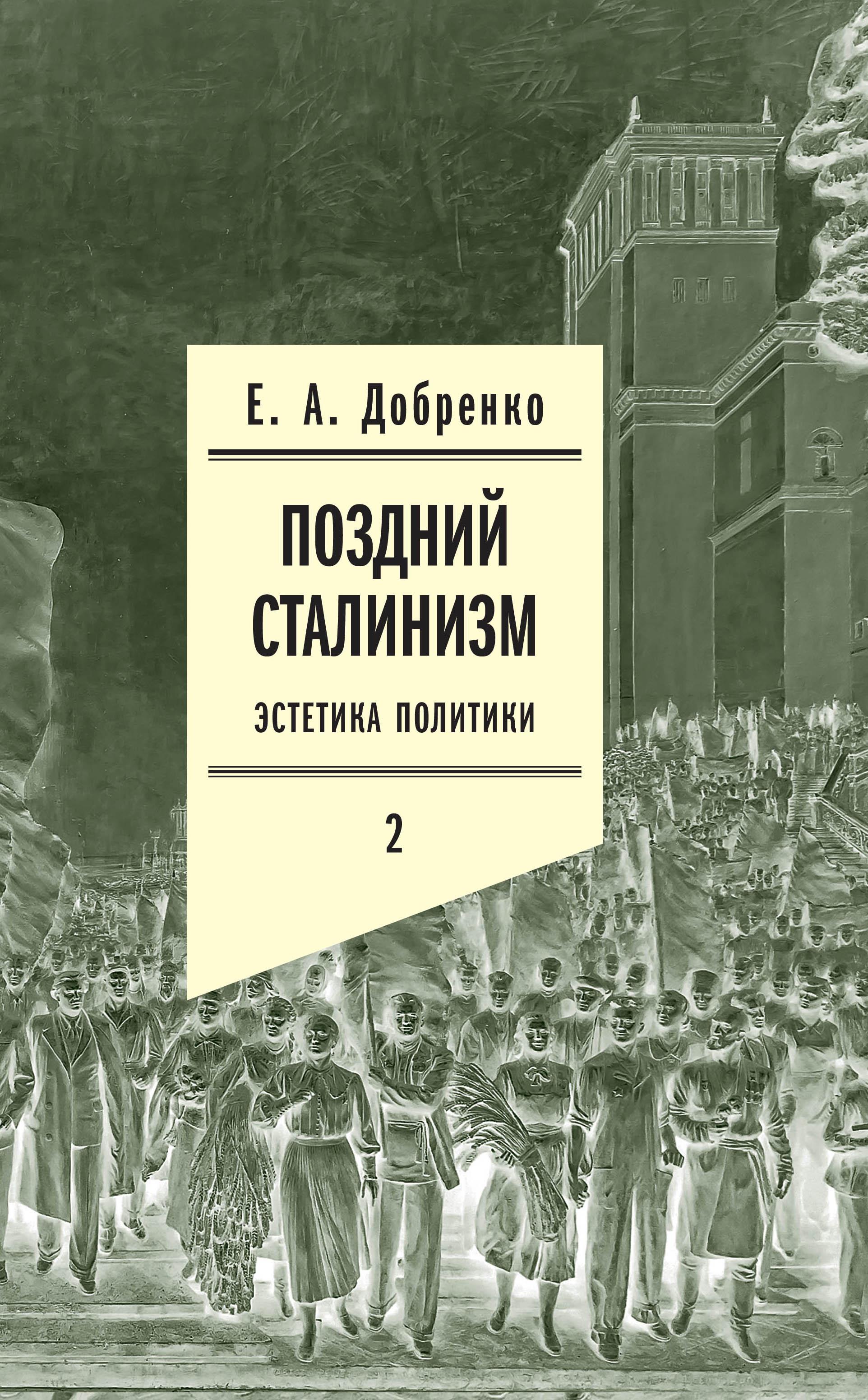 Поздний сталинизм: Эстетика политики. Том 2