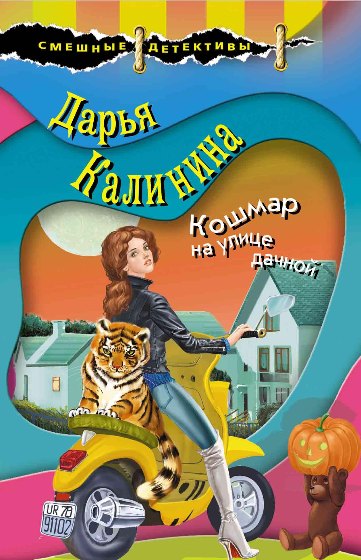 Купить книгу Кошмар на улице дачной, автора Дарьи Калининой