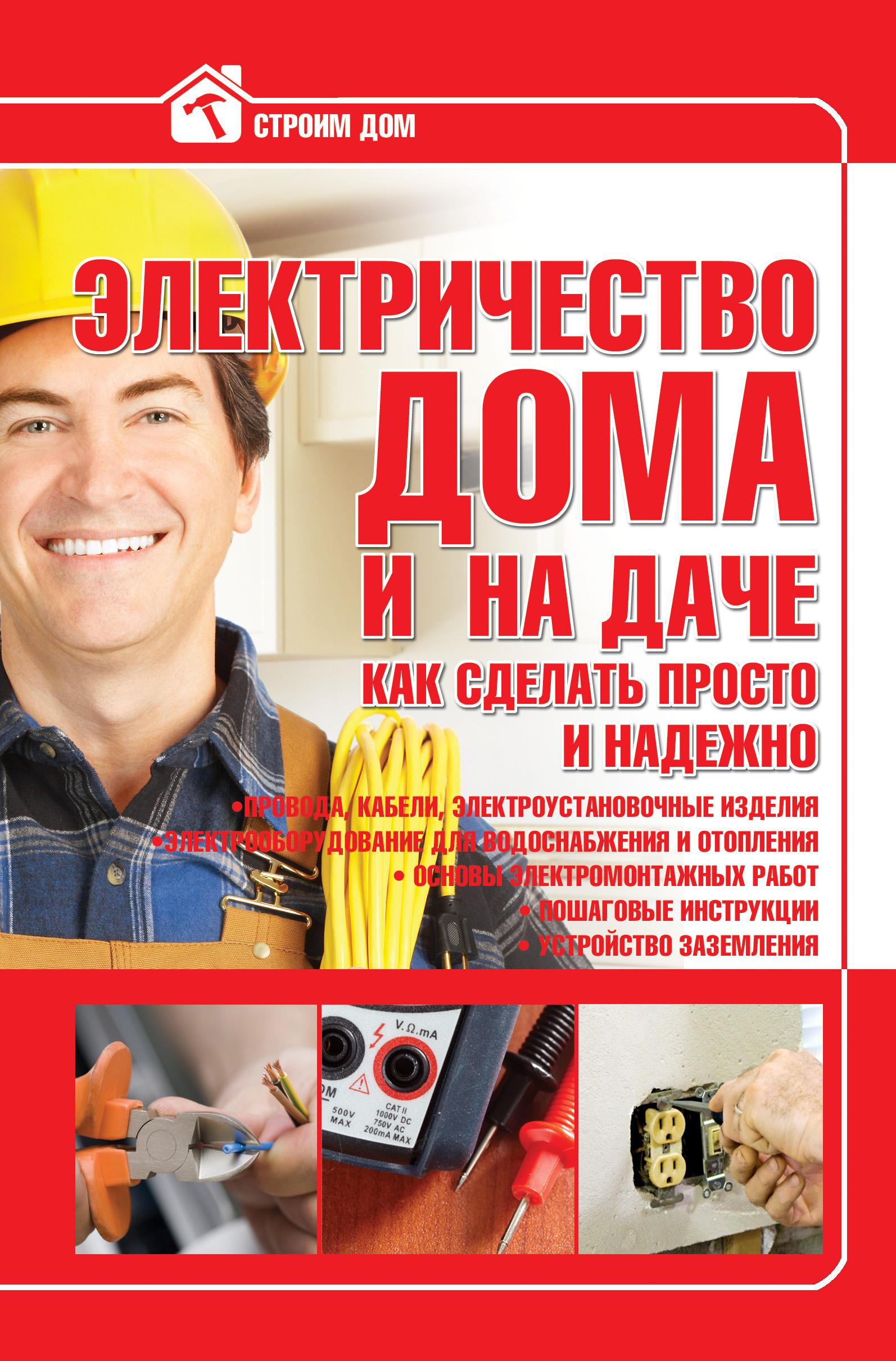 Купить книгу Электричество дома и на даче. Как сделать просто и надежно, автора В. М. Жабцева