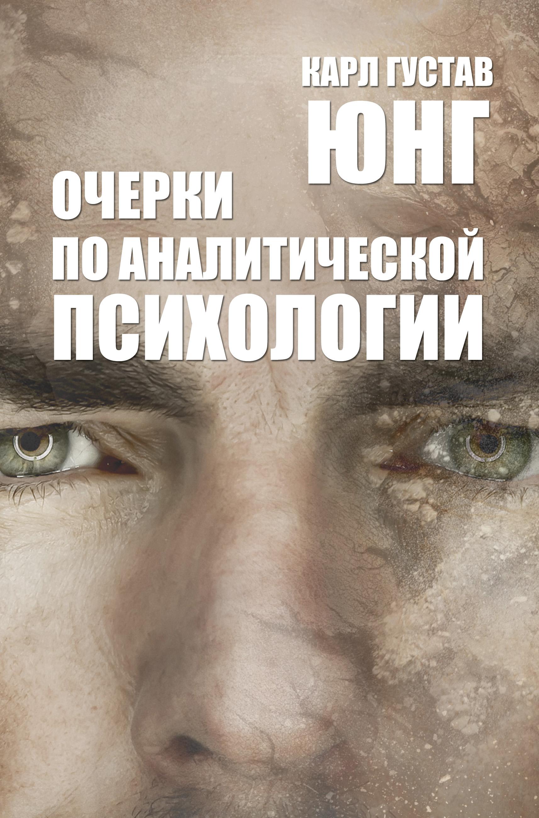 Купить книгу Очерки по аналитической психологии, автора Карла Густава Юнга