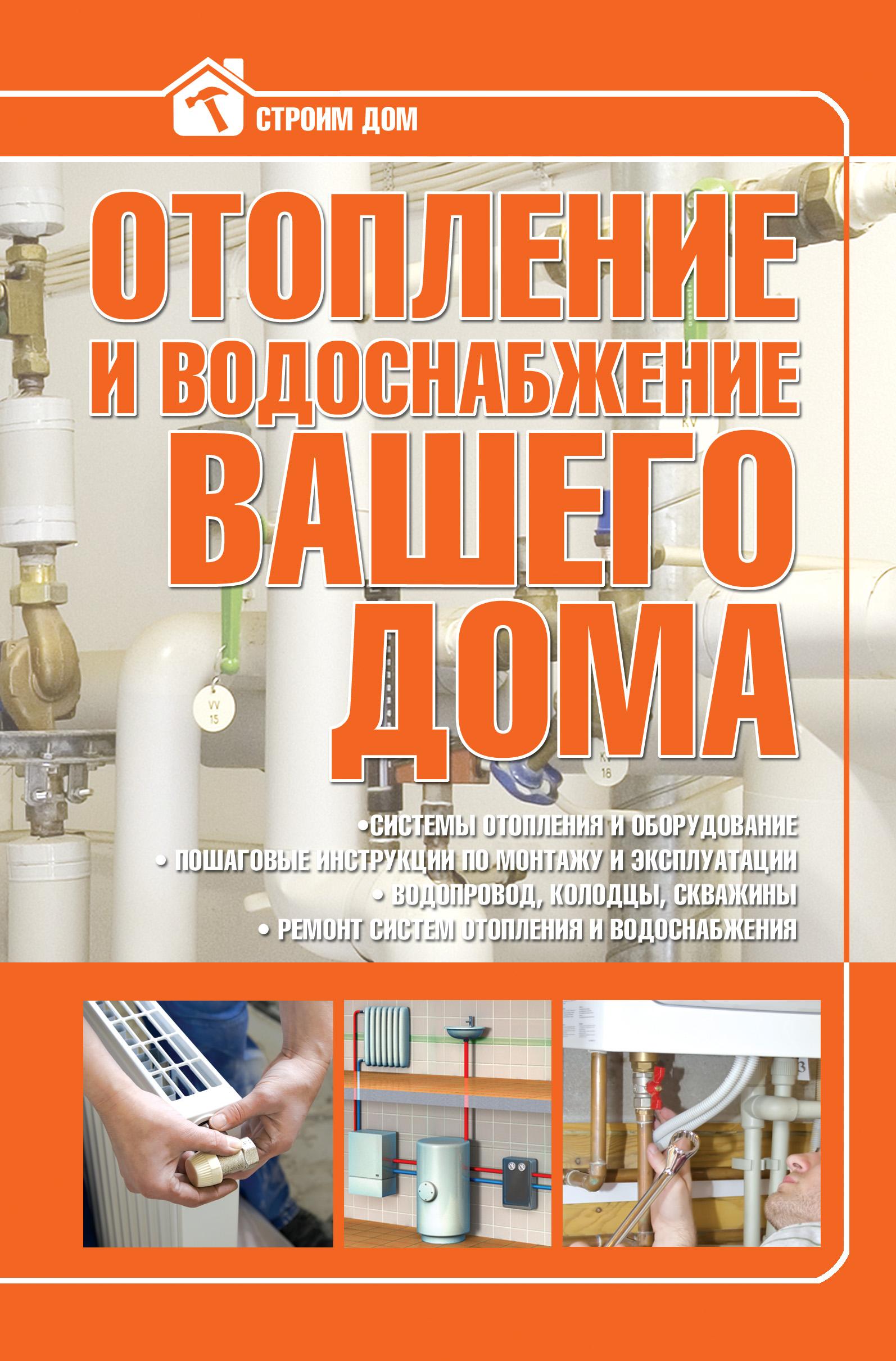 Купить книгу Отопление и водоснабжение вашего дома, автора В. М. Жабцева