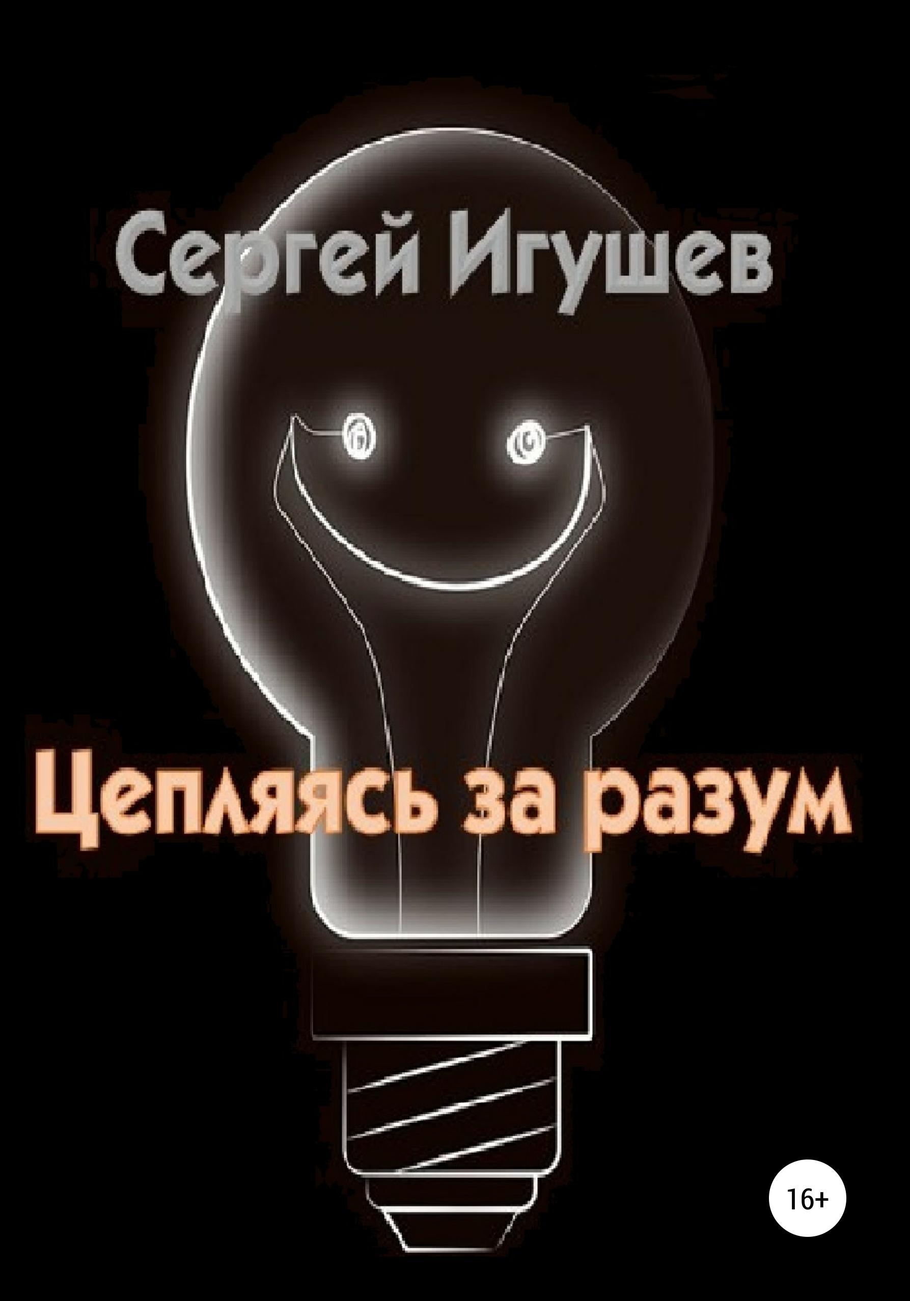 Купить книгу Цепляясь за разум, автора Сергея Алексеевича Игушева
