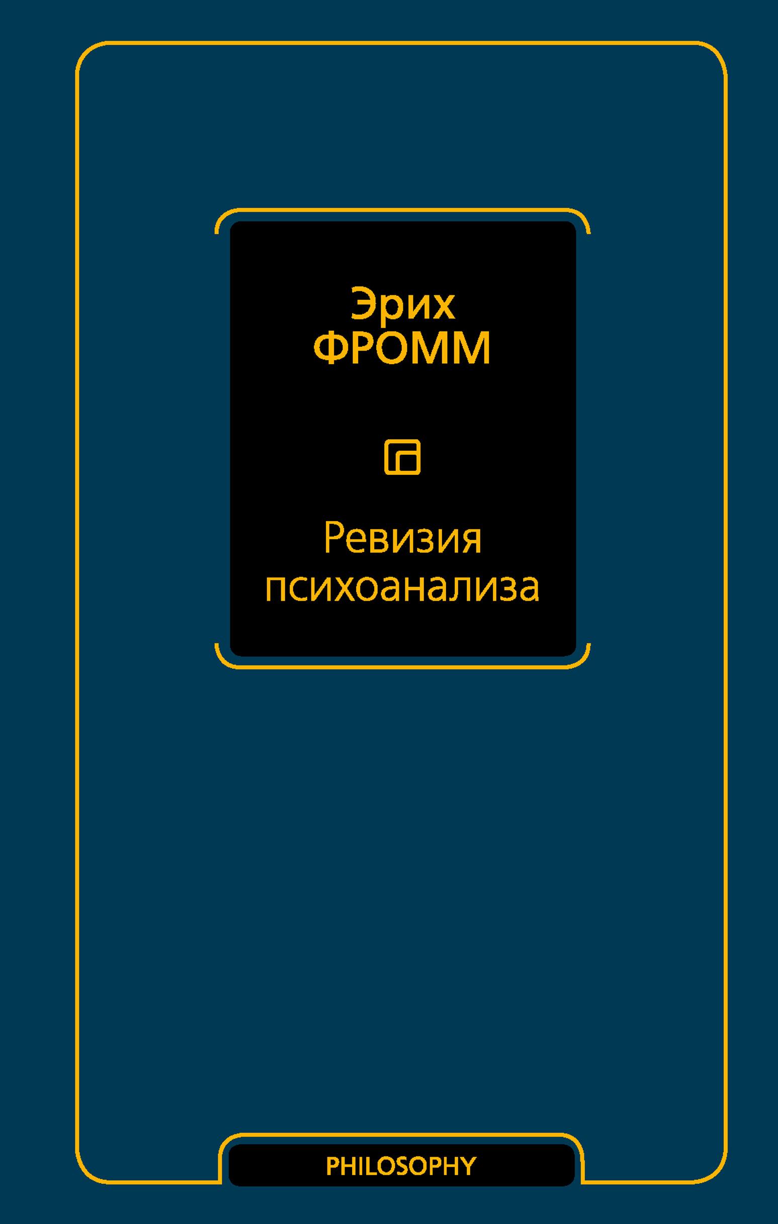 Купить книгу Ревизия психоанализа, автора Эриха Фромма