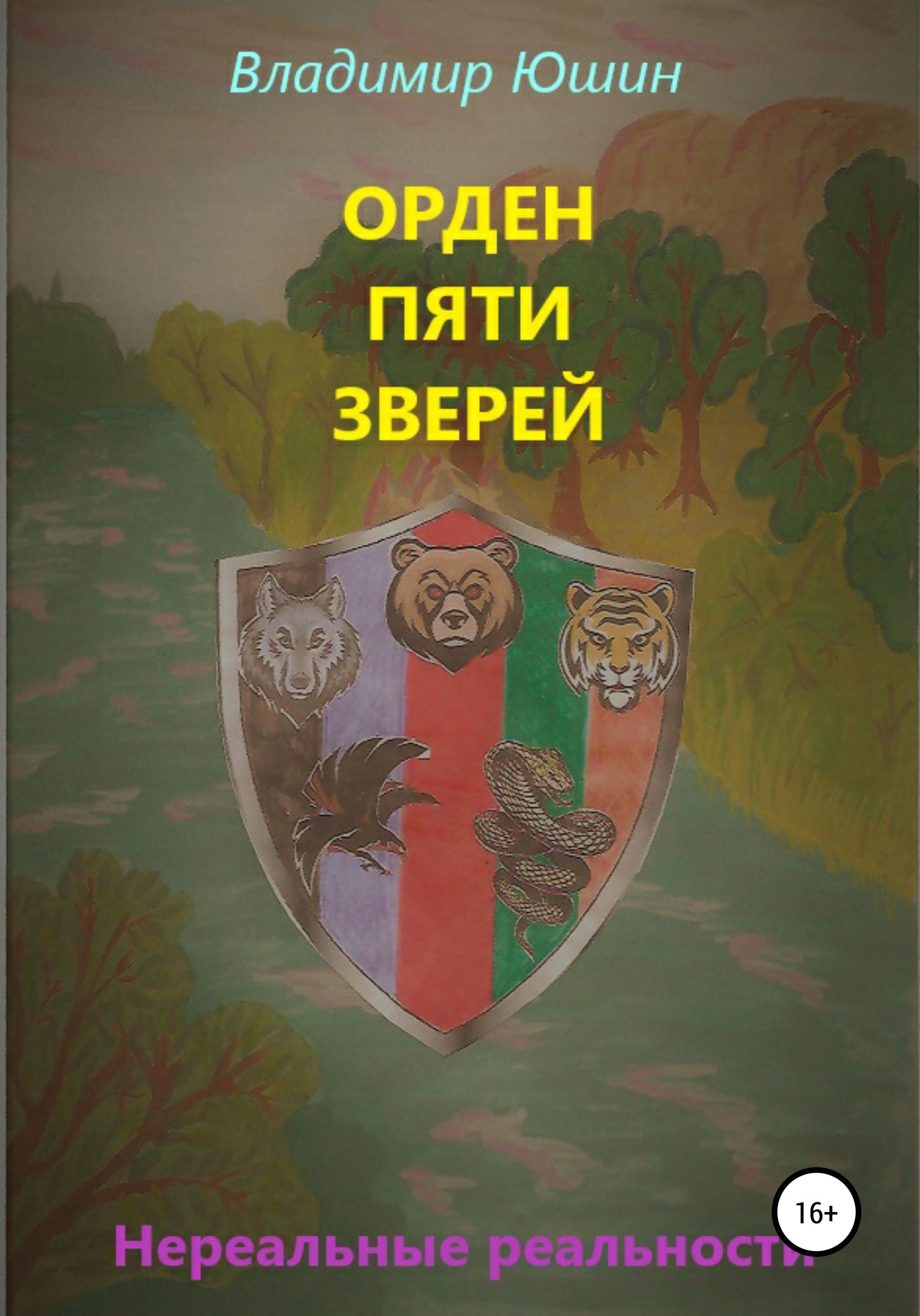 Орден Пяти Зверей