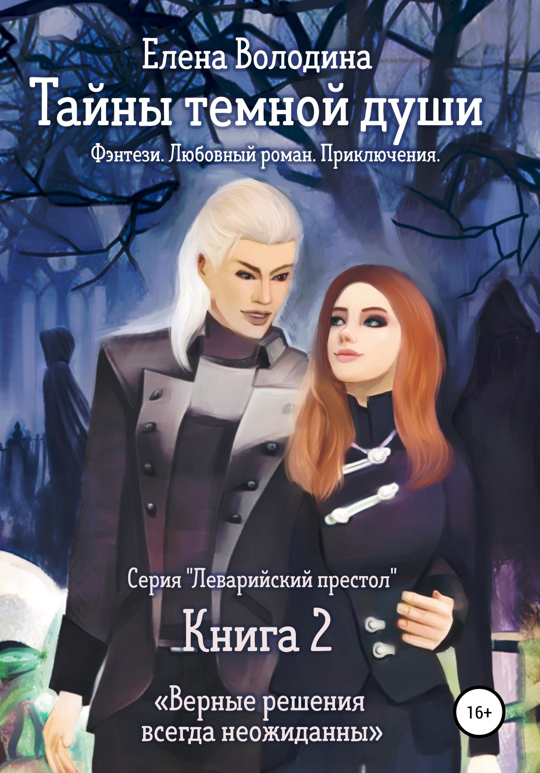 Купить книгу Тайны темной души, автора Елены Александровны Володиной