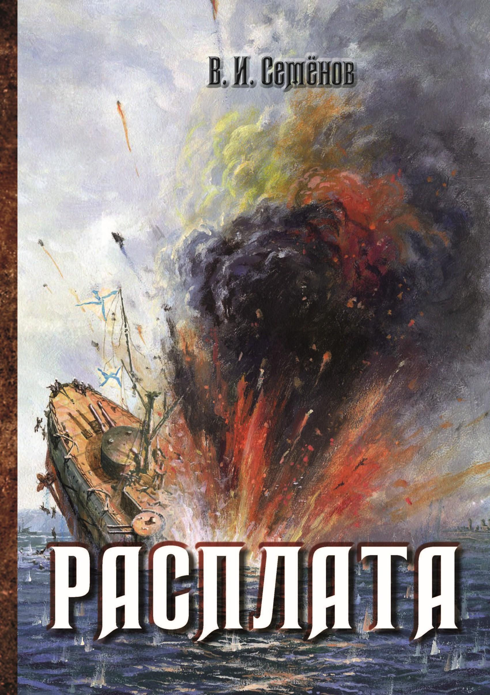 Купить книгу Расплата, автора В. И. Семенова