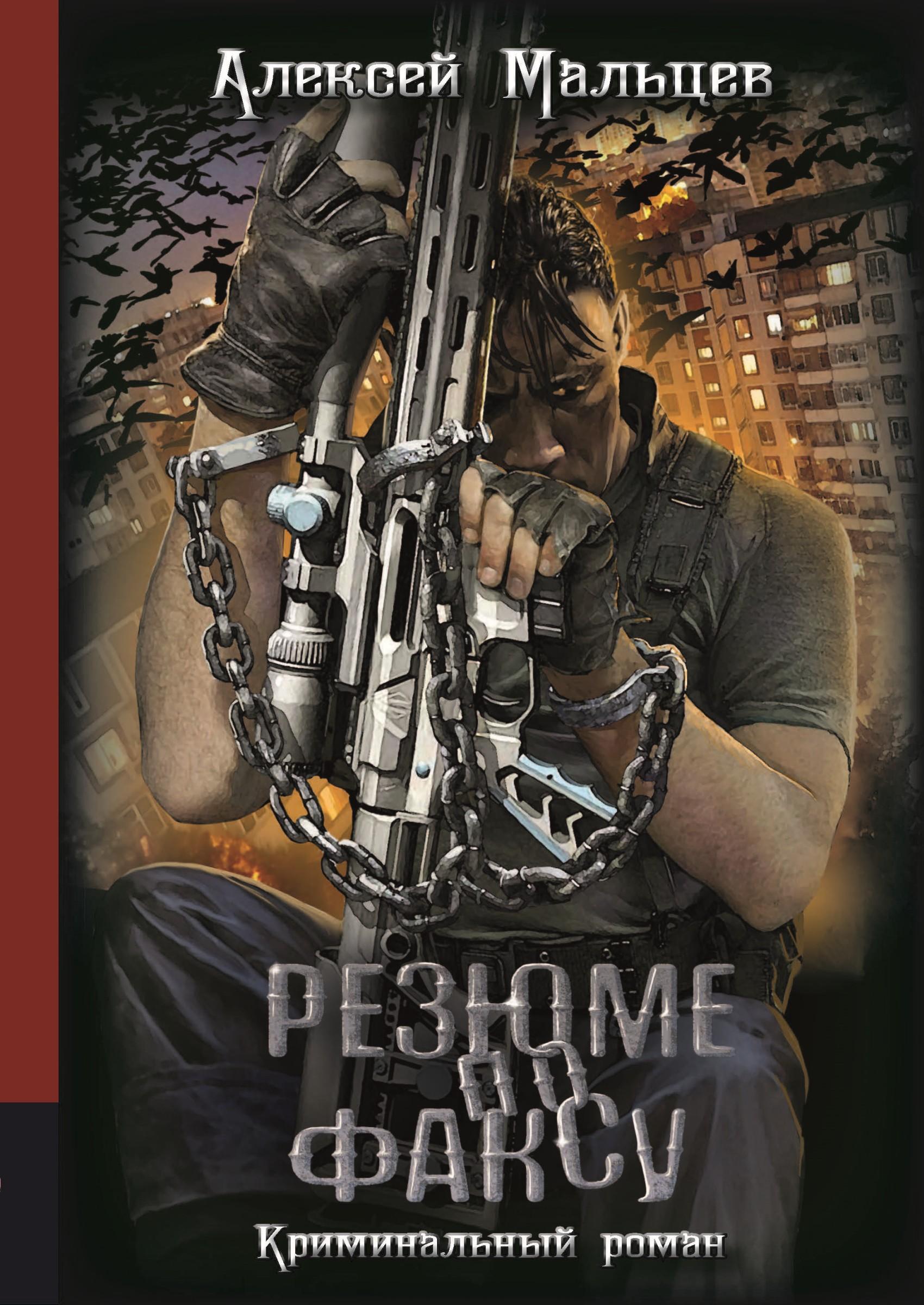 Купить книгу Резюме по факсу, автора Алексея Мальцева