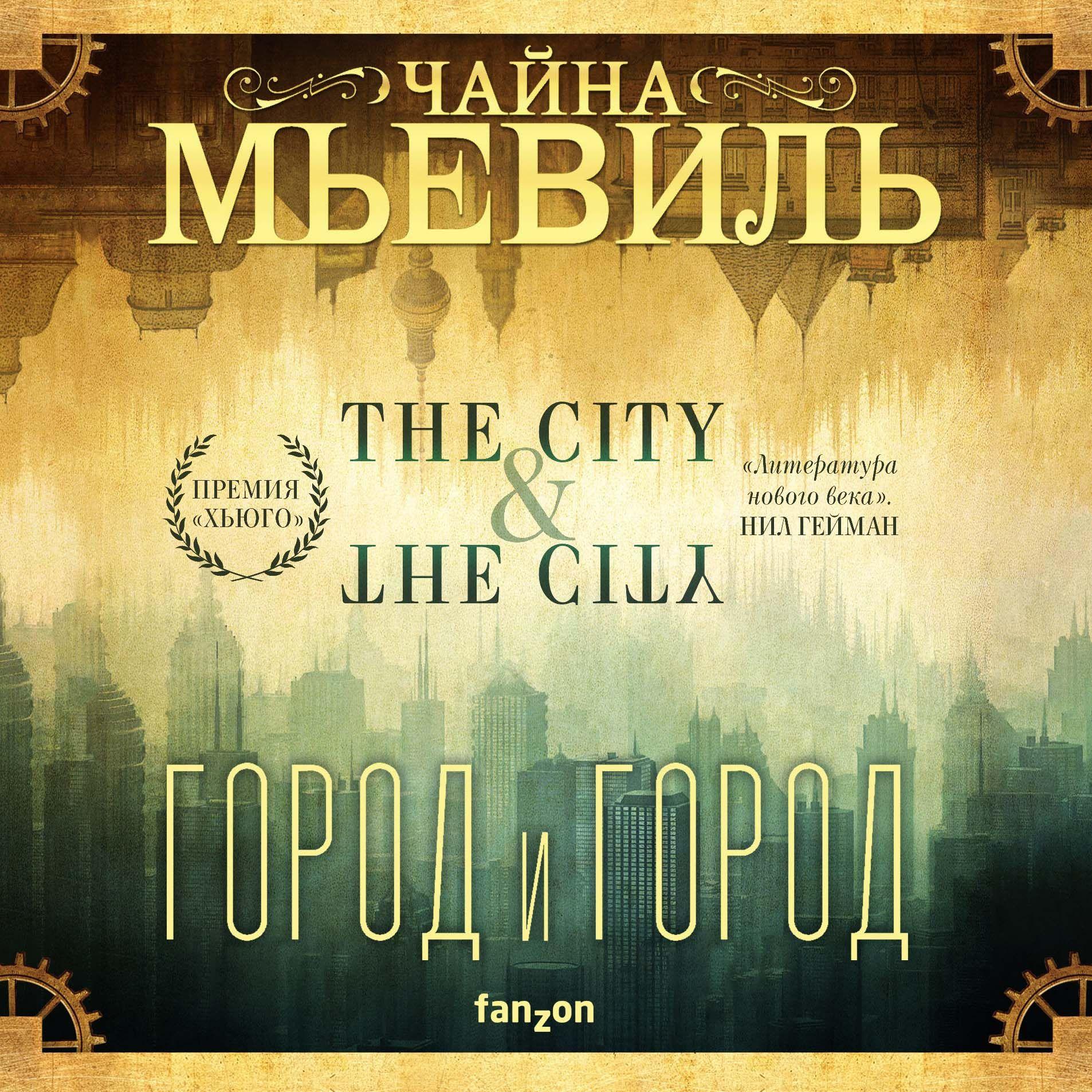 Купить книгу Город и город, автора Чайны Мьевиль