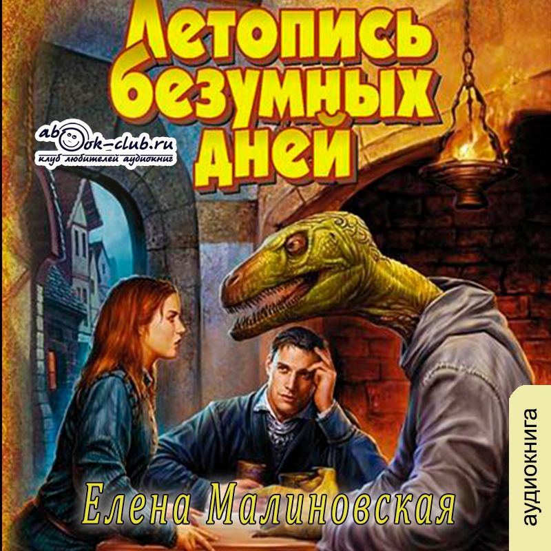 Купить книгу Летопись безумных дней, автора Елены Малиновской
